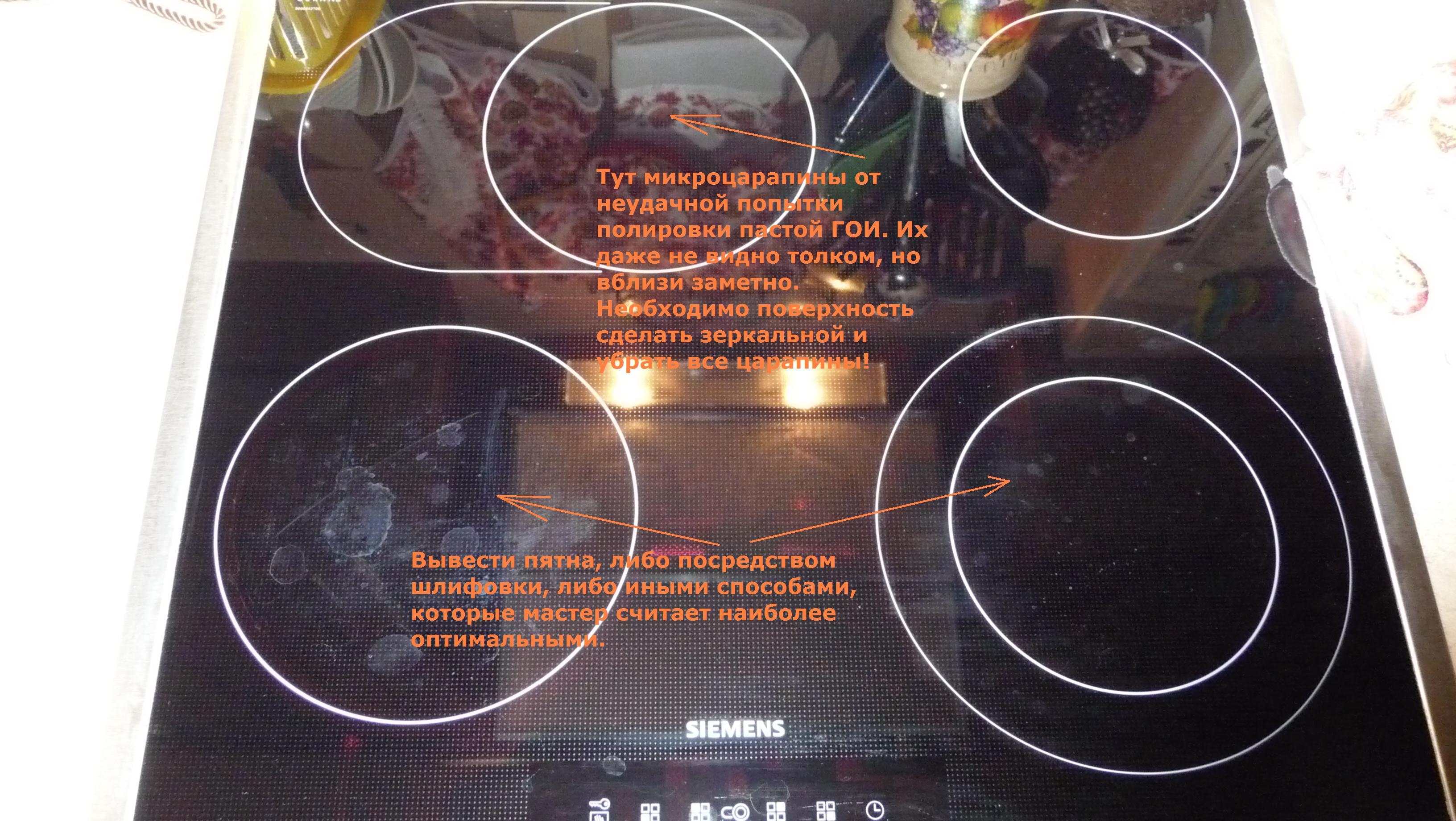 Царапины на стеклокерамике электроплита 1006 схема